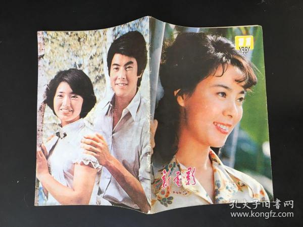 新電影 1981年第11期