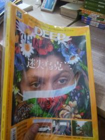 DEEP 2014.4 迷失乌克兰