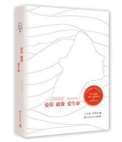 爱你就像爱生命+一个陌生女人的来信 全2册套   9787540480776