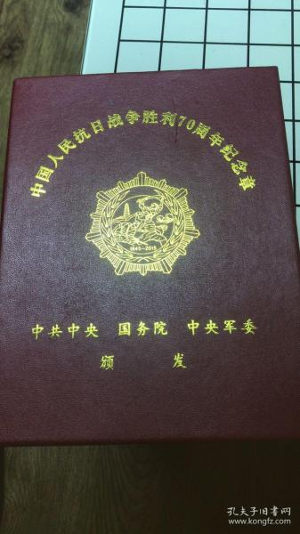 抗日戰爭勝利七十周年紀念章,銅鍍金,帶編號