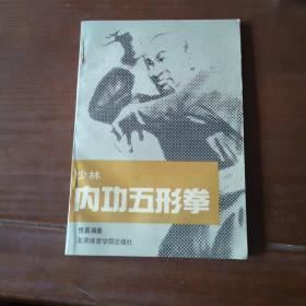 少林内功五形拳