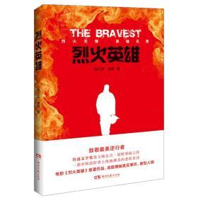 烈火英雄致敬最美逆行者同名电影原著作品书籍