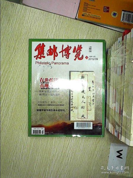 集邮博览 2012.9.