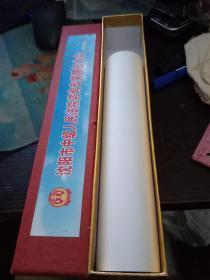 彩色照片【咨詢專家聘任大會 合影  2014.6.9】有盒套