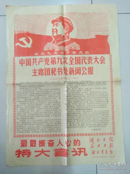 特大喜訊:中國共產黨第九次全國代表大會主席團秘書處新聞公報(1969年4月25)