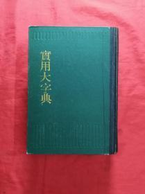 实用大字典(精装竖版影印)