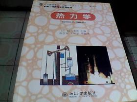 机械工程类专业系列教材:热力学