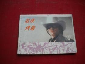 《游俠傳奇》電影,64開,上海1984.4一版一印,946號,電影連環畫