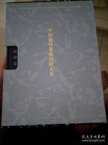 中国蓝印花布纹样大全