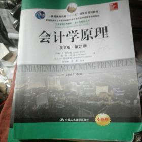 """会计学原理(英文版·第21版)/普通高等教育""""十一五""""国家级规划教材·工商管理经典教材·会计与财务系列"""