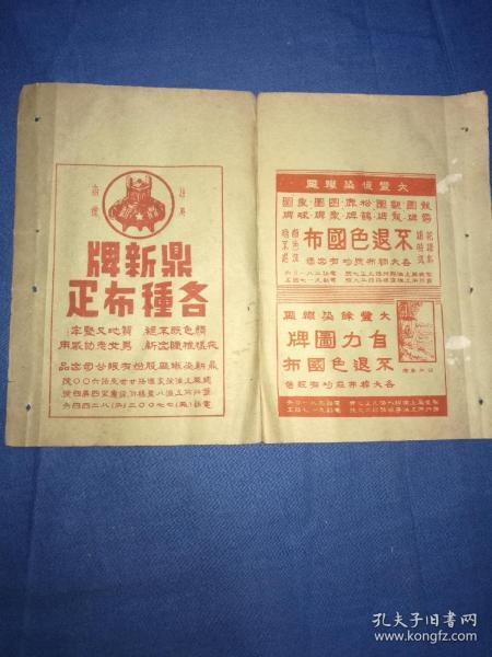 民國上海大豐恒染織廠紅印廣告一幅,自力圖牌不褪色國布、鼎新牌各種布匹