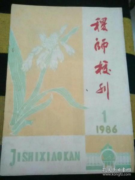 稷師校刊1986年第1期