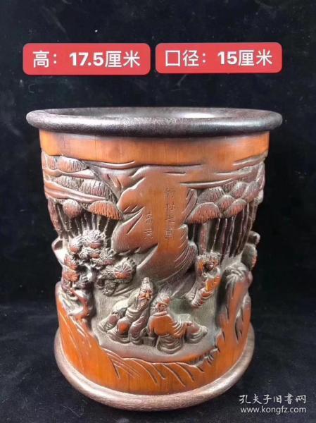 老紫竹筆筒,包漿均勻厚重,雕工精細,筒身浮雕人物,(竹林七賢)保存完好無磕碰,尺寸品相如圖。