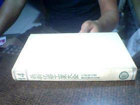 最新化学工业大全:第14册(精装,民国25年版)