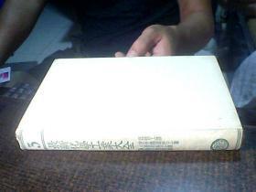 最新化学工业大全:第3册(精装,民国25年初版)