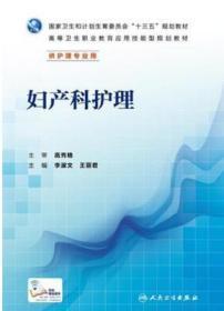 正版 妇产科护理 高秀艳 人民卫生出版社 9787117225854