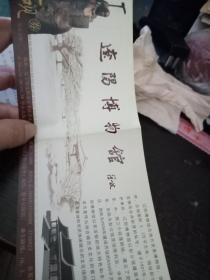 遼陽博物館導覽平面圖