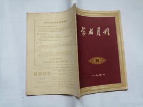 学术月刊【1957年第5期】