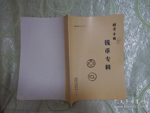 湘潭金融  —  錢幣專輯(2003年 總第4期  ①