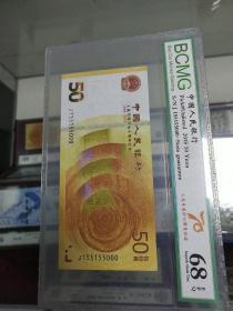 保粹評級68分人三155155000七十周年紀念鈔