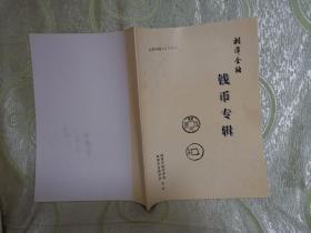 湘潭金融  —  錢幣專輯(2003年 總第4期  ②)