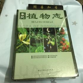 东莞植物志  (未拆封)