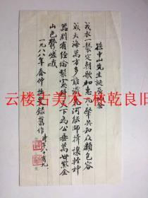 ◆◆林乾良旧藏---无锡薛佩苍   著名钱币学家   诗词