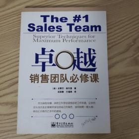 卓越销售团队必修课