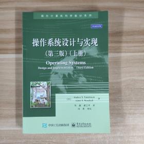 操作系统设计与实现(第三版)上册