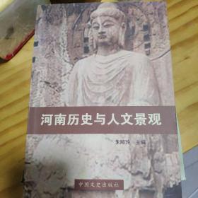 河南历史与人文景观