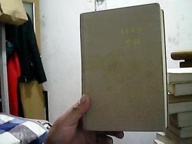 栗裕战争回忆录(精装)1988年1版1印