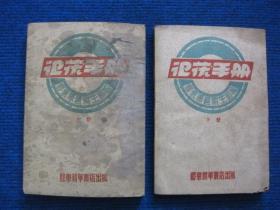 卫护手册   上、下册,1948年10月初版,胶东新华书店出版