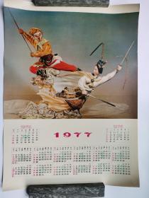 1977年单张挂历