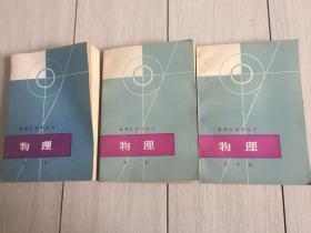 数理化自学丛书物理第一二三四册合售 上海人民出版社