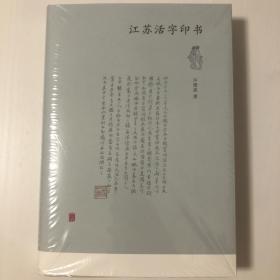 【钤江澄波自用闲章·精装毛边本】江苏活字印书