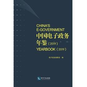 中国电子政务年鉴(2019)