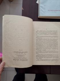 儿科学-高等医药学院试用教材 1960.5版