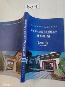 新华书店总店全面深化改革材料汇编