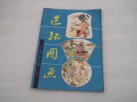 连环图画创刊号(1980年第1期)