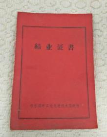 结业证书1979年