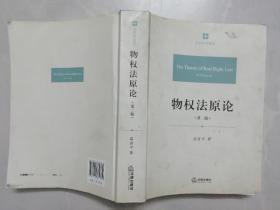 物权法原论 第二版