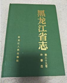 黑龙江省志 外事志  第69卷