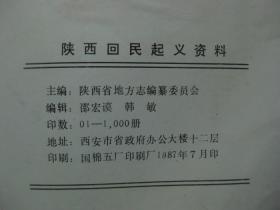 陕西省地方志资料丛书:陕西回民起义资料