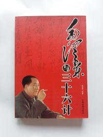 毛泽东与三十六记  (正版,无字迹划线)