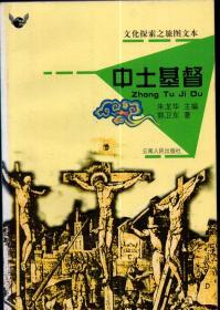 《文化探索之旅图文本:中土基督》【品好如图】