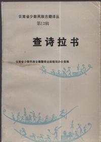 《查诗拉书》【云南省少数民族古籍译丛第12辑.品如图】