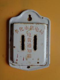 搪瓷老东西:奉化市自来水公司水费通知箱【门牌类 自编2】