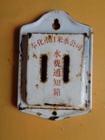搪瓷老东西:奉化市自来水公司水费通知箱【门牌类 自编10】