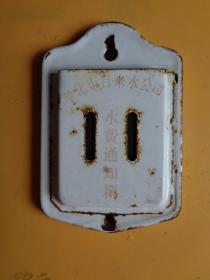 搪瓷老东西:奉化市自来水公司水费通知箱【门牌类 自编12】