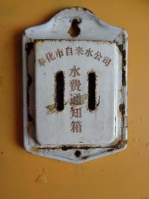 搪瓷老东西:奉化市自来水公司水费通知箱【门牌类 自编21】